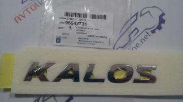 Надпись (эмблема) Kalos Авео